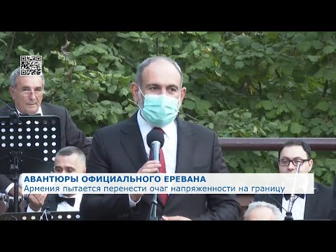 Армения пытается перенести очаг напряженности на границу с Азербайджаном