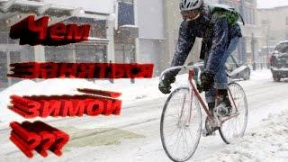 Чем занятся зимой велосипедисту?? Роллерный станок Elite Emotion