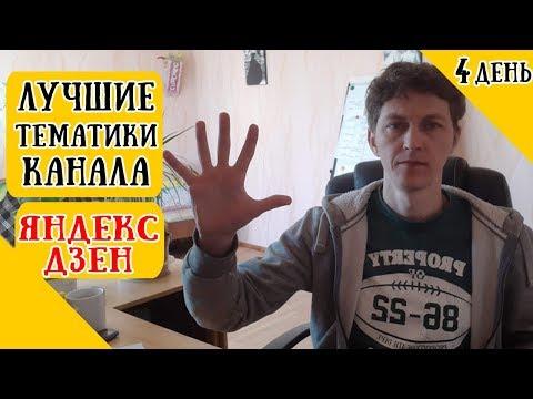 ТОП 5 тем для нового Дзен канала. Лучшие ниши и тематики Яндекс Дзен.