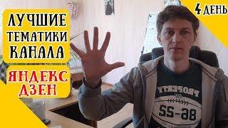 тОП 5 тем для нового Дзен канала. Лучшие ниши и тематики Яндекс Дзен