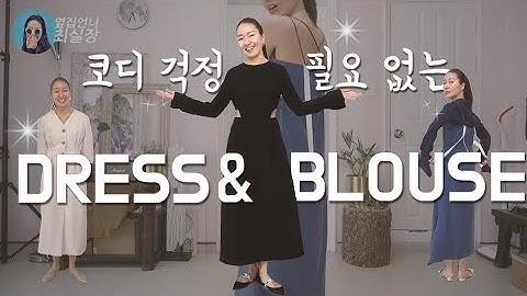 코디걱정 필요없는 원피스&블라우스 쇼핑하울 (feat.W컨셉)