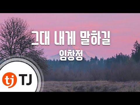 [TJ노래방] 그대내게말하길 - 임창정 / TJ Karaoke
