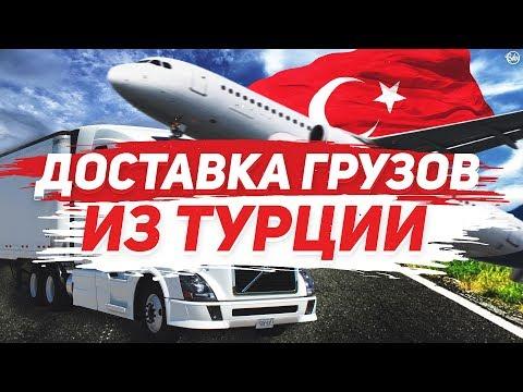 Как выбрать карго? / Доставка грузов из Турции