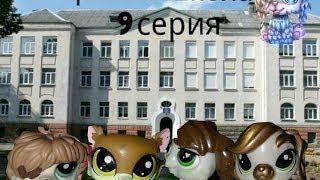 """LPS фильм """" Закрытая школа """" 1 сезон 9 серия - Зачёт по пению"""