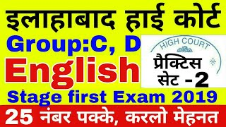 Allahabad high court group D/C | English practice set 2