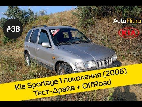 Kia Sportage 1 Generation (2006). Тест-драйв OffRoad