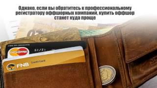 Купить фирму оффшор(, 2016-08-04T09:54:46.000Z)