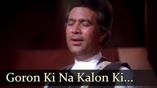 Goron Ki Na Kalon Ki - Rajesh Khanna - Mithun - Disco Dancer - Bollywood Songs