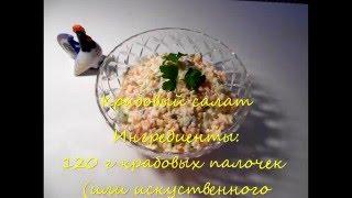 Салат из крабовых палочек или крабового мяса (сурими)