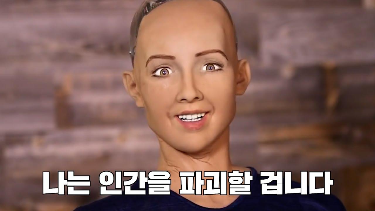 인류는 정말로… 인공지능의 지배를 받게 될까?