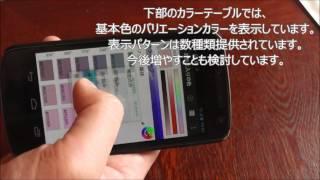 アプリケーションデモ動画画像
