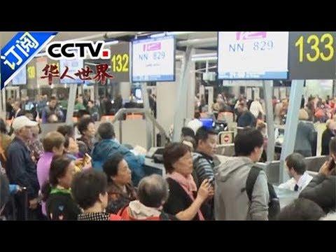 《华人世界》 20170928 | CCTV-4
