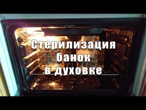 Как стерилизовать банки в духовке.