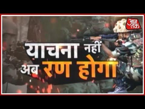Kashmir में राज्य्पाल शासन के चलते फ़ौज को खुली छूट, क्या अब बदलेंगे हालात ?