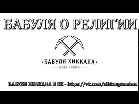 БАБУЛЯ ХИККАНА О РЕЛИГИИ 18