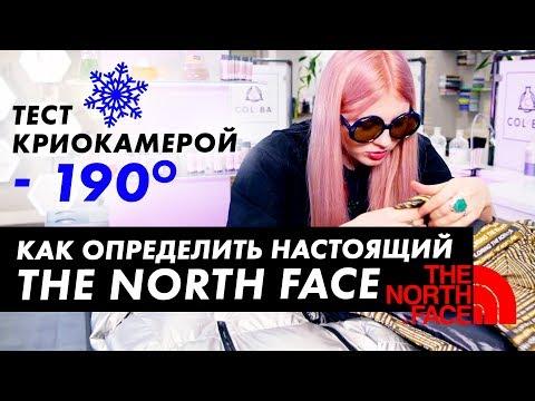 Как отличить оригинальный The North Face от пали / Луи Вагон