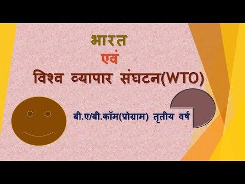 भारत एवं विश्व व्यापार संगठन(WTO)