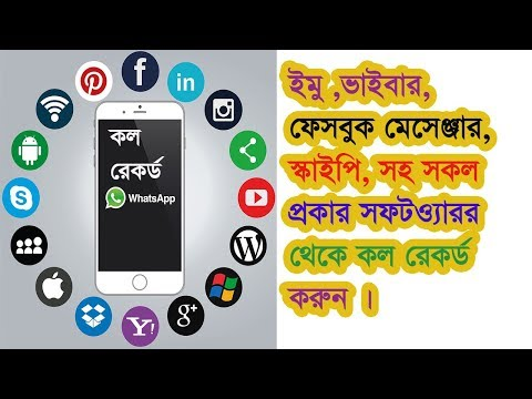 Imo Fb messenger whatsapp viber automatic call recording