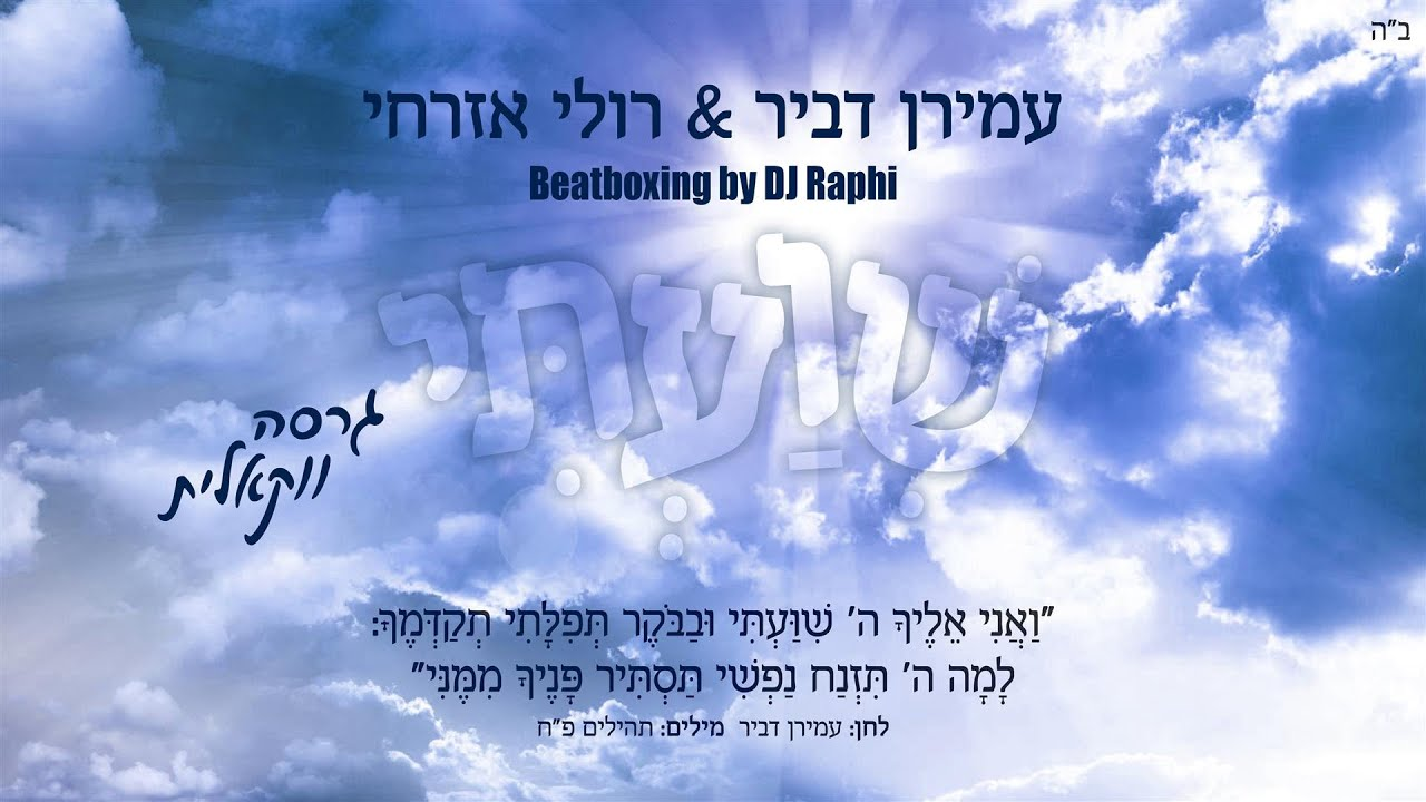 שועתי (ווקאלי) עמירן דביר & רולי אזרחי | SHIVATI (Vocal version) Amiran Dvir & Ruli Ezrachi