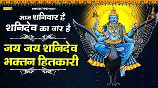 शनिवार स्पेशल आरती : जय जय शनि देव भक्तन हितकारी | Most Popular Shanidev Aarti
