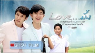 Repeat youtube video Love...มั้ง ภาพยนตร์สั้น [ CONTRAST PRODUCTION]