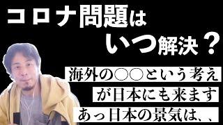 【ひろゆき】ワクチン普及して経済再開するのはいつ?そしたら日本復活だ!!ん??