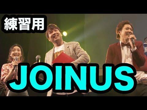 JOINUSをみんなで練習しよう!【U-FES1部のエンディングVer】