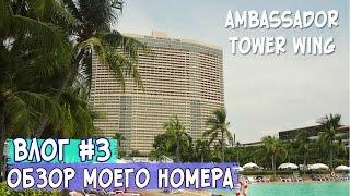 Влог #3 AMBASSADOR Tower Wing: ОБЗОР НОМЕРА В ОТЕЛЕ * Паттайя Тайланд 2016 Отзыв туриста!(Хорошие ли номера в отеле Амбассадор? Мой отзыв! Обзор моей комнаты в корпусе Амбассадор Тауэр Винг! * ПРИГЛА..., 2016-03-22T17:25:27.000Z)