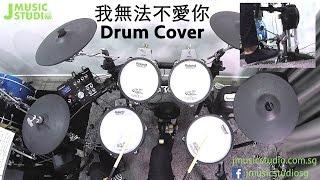 我無法不愛你 wo wu fa bu ai ni drum cover mp魔幻力量 mp mo huan li liang j music studio