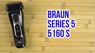 Розпакування BRAUN Series 5 5160 S