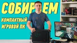 СОБИРАЕМ КОМПАКТНЫЙ ИГРОВОЙ ПК - обзор от Олега