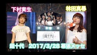 2017年3月28日に幕張メッセで行われた超十代のメインステージ・...