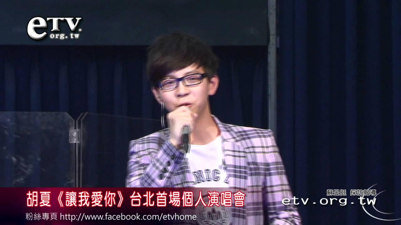 胡夏《讓我愛你》臺北首場個人演唱會 - YouTube