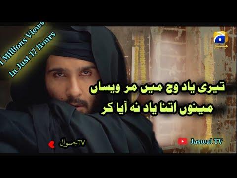 menu-inna-yad-na-aya-kar-||khuda-aur-mohabbat-season-3-||sad-whatsapp-status-||jaswal-tv