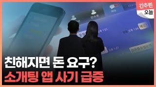 신종 '소개팅 앱 환전' 사기 기승...…