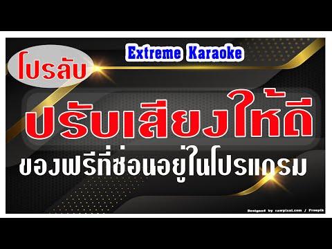 โปรลับ ปรับเสียง Extreme karaoke ให้เสียงดี ของฟรีที่มีอยู่ในโปรแกรมแกรม พร้อมแนะนำดาวน์โหลดเพิ่ม