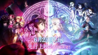 「Fate/kaleid liner プリズマ☆イリヤ ドライ!!」第2弾PV マジカルルビー 検索動画 14