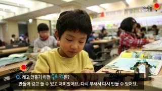 제 2회 아이즐 레고 만들기 체험대회 (레고 키마 편)