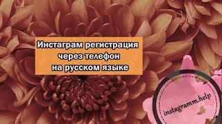 Инстаграм регистрация через телефон Андроид или Айфон - на русском языке: все способы