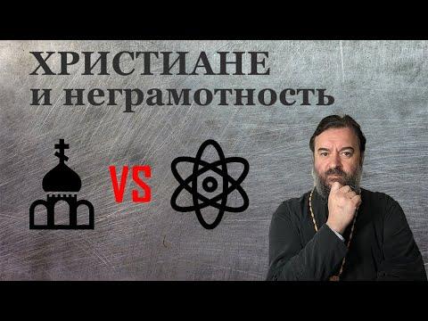 Мифы о православии   Наука – не причина безбожия   Протоиерей Андрей Ткачев