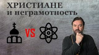 Мифы о православии | Наука – не причина безбожия | Протоиерей Андрей Ткачев