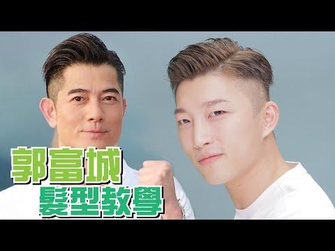 郭富城 ALL BACK分界髮型教學