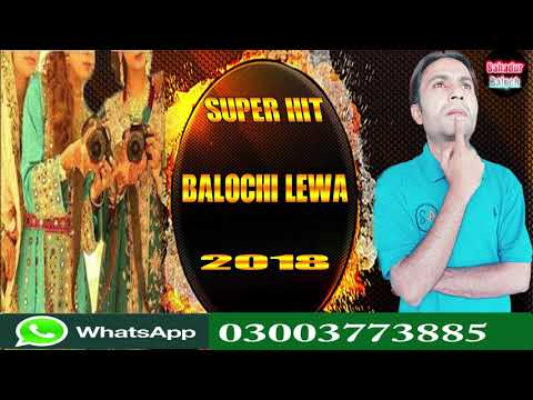 New Balochi  Wedding Song Super Hit Lewa (2018)