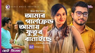 Amar Girlfriend Amay Fotur Banaiche | Chotto Cinema | Afjal Sujon | Subha | Official Short Film 2020