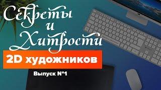 Секреты и хитрости 2D художников // Читы и приемы