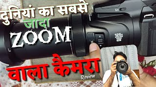 Nikon P1000 Unboxing/Review In Hindi