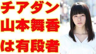 Kawaii Girls Channel Vol.45 チアダン 山本舞香 チアダンでは訳ありの...