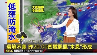 氣象時間 1080703 早安氣象 東森新聞