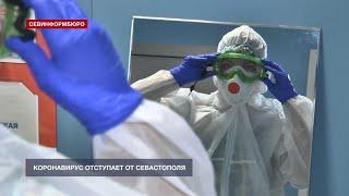 Коронавирус отступает от Севастополя