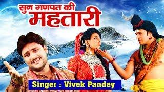 शिव जी हिट भजन सुन गणपति की महतारी Shiv Ji HD Song By Vivek Panday